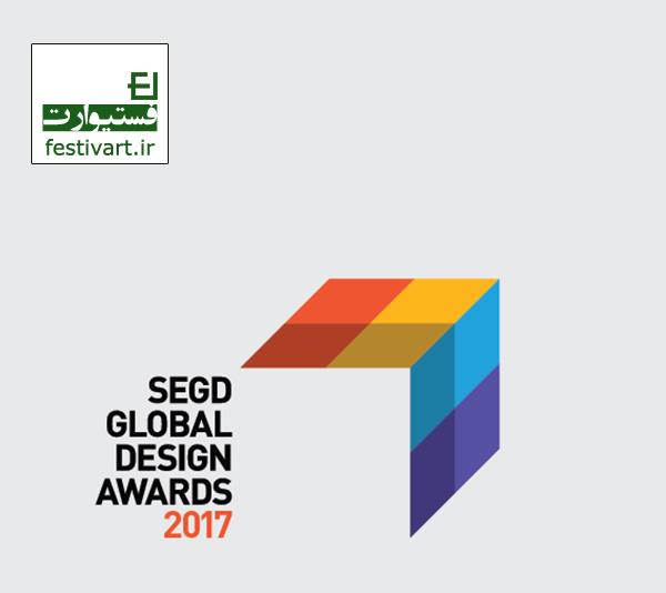 فراخوان معماری|جشنواره بینالمللی سالانه دیزاین ۲۰۱۷ SEGD