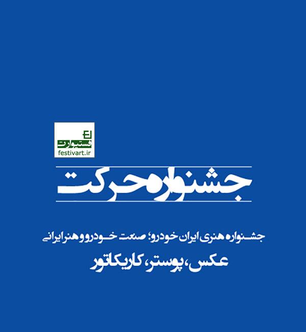 فراخوان جشنواره «حرکت» ایران خودرو