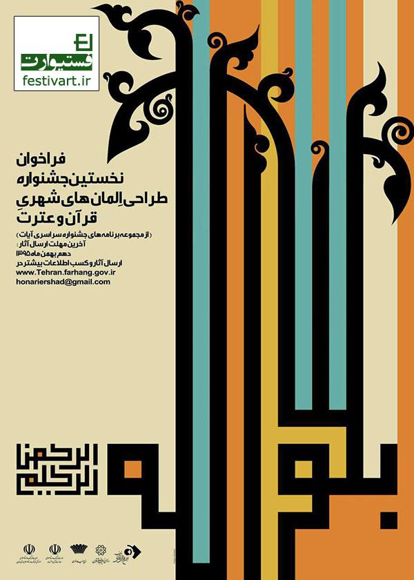 فراخوان حجم طراحی المان های شهری قرآن و عترت
