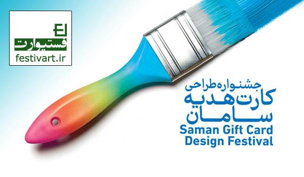 فراخوان گرافیک| جشنواره طراحى کارت هدیه سامان تمدید شد