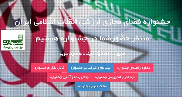 فراخوان چند رشته ای|جشنواره فضای مجازی ارزشی انقلاب اسلامی ایران