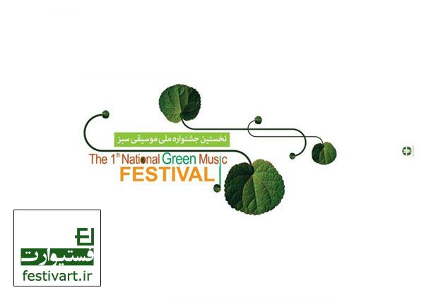 فراخوان موسیقی|جشنواره موسیقی سبز