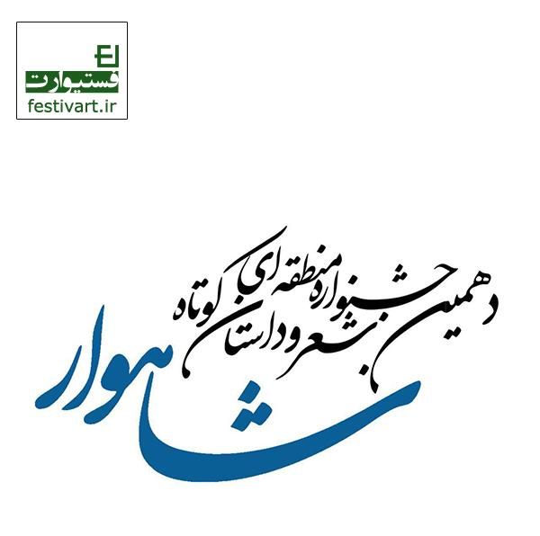 فراخوان شعر و داستان کوتاه|دهمین جشنواره منطقه ای شاهوار