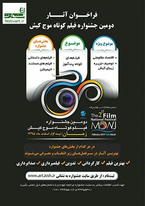 فراخوان فیلم کوتاه|دومین جشنواره موج کیش