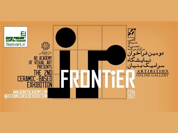 فراخوان سرامیک|دومین فراخوان نمایشگاه سرامیک بنیان با عنوان «مرز»