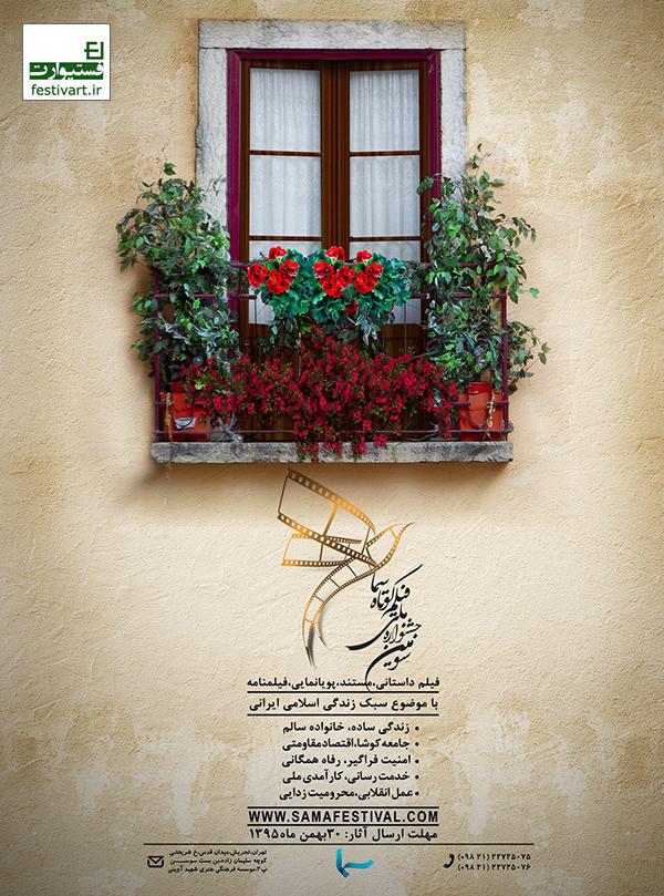 فراخوان فیلم کوتاه|سومین دوره جشنواره ملی «سما»