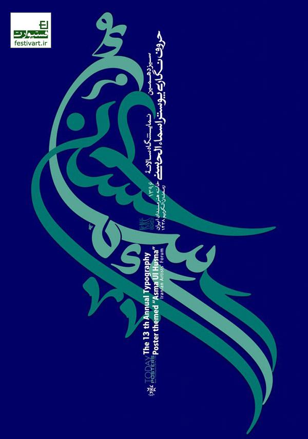 فراخوان پوستر|سیزدهمین نمایشگاه سالانه حروف نگاری اسماءالحسنی سال ۱۳۹۶