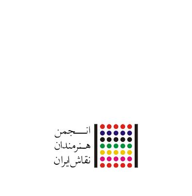 فراخوان شرکت در«فروش آخر سال» انجمن هنرمندان نقاش ایران