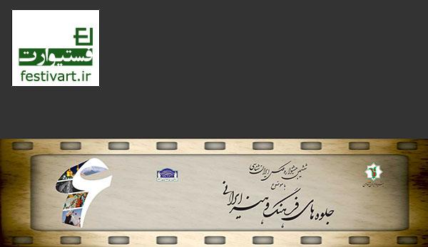 فراخوان عکس|تمدید ششمین جشنواره عکس ایران شناسی
