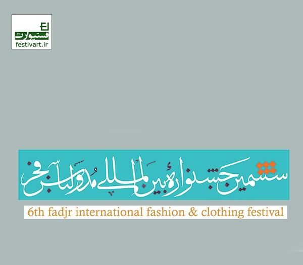 فراخوان طراحی لباس و مد|ششمین جشنواره مد و لباس فجر