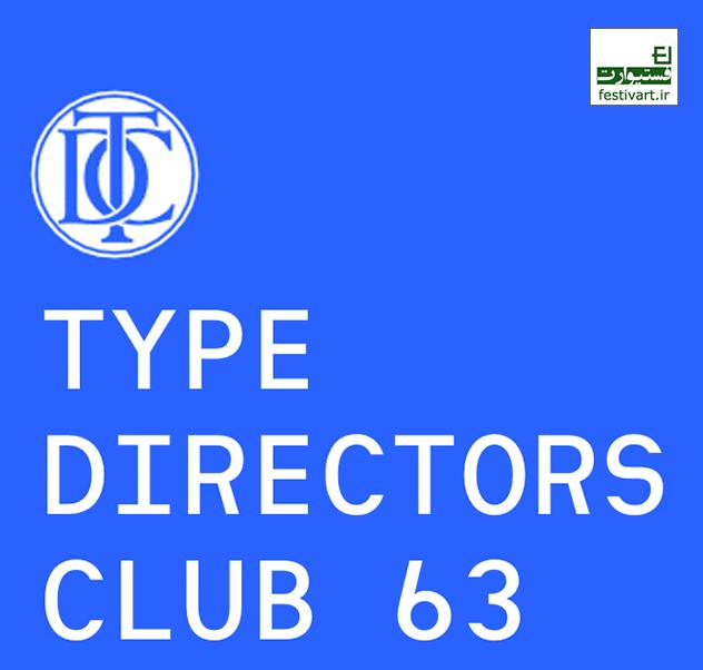 فراخوان چاپ|تمدید مهلت شرکت در ۶۳ امین رقابت بین المللی Type Directors Club