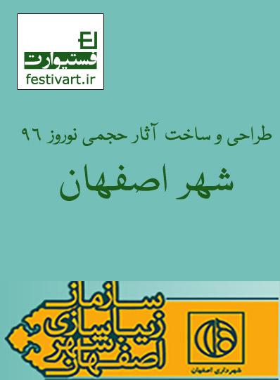 فراخوان حجم|طراحی و ساخت آثار حجمی نوروز ۹۶ شهر اصفهان
