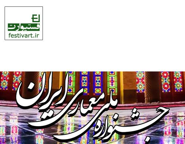 فراخوان آرم/لوگو|جشنواره معماری ایران