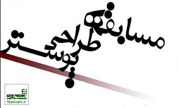 فراخوان پوستر|فراخوان طراحی پوستر جشنواره مد و لباس فجر