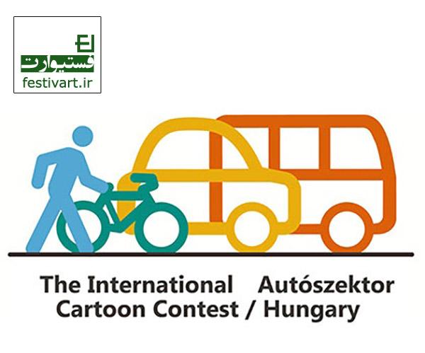 فراخوان کارتون|مسابقه بین المللی کارتون مجارستان