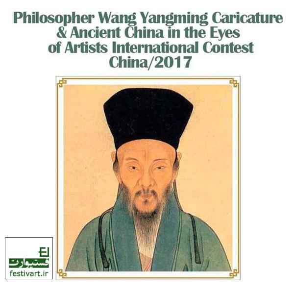 فراخوان کاریکاتور|مسابقه بین المللی کاریکاتور «وانگ یانگمینگ» و چین کهن