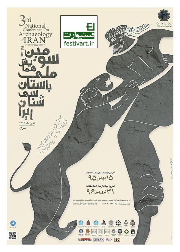 فراخوان مقاله|مقالات سومین همایش ملی باستان شناسی ایران