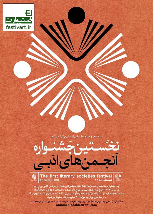 فراخوان ادبی|نخستین جشنواره انجمنهای ادبی