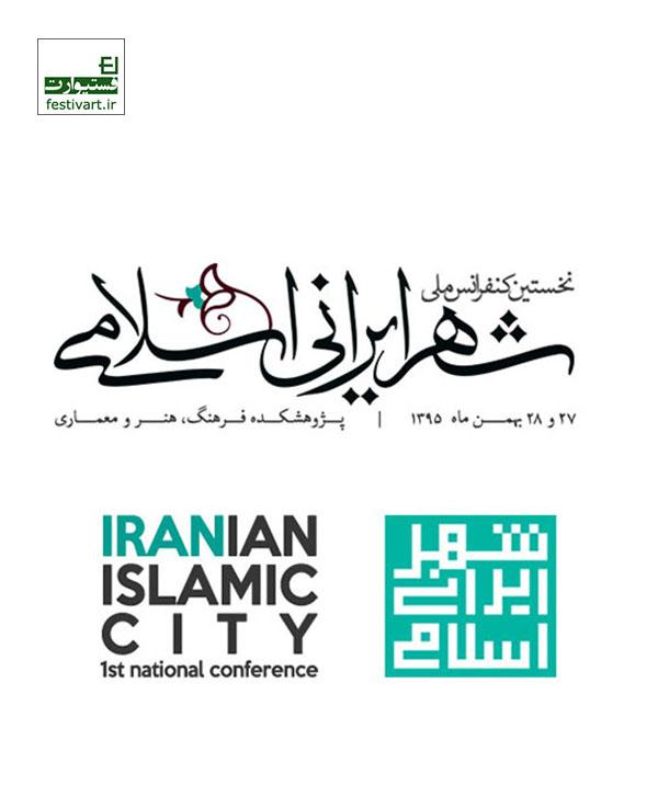 فراخوان نخستین کنفرانس ملی شهر ایرانی اسلامی