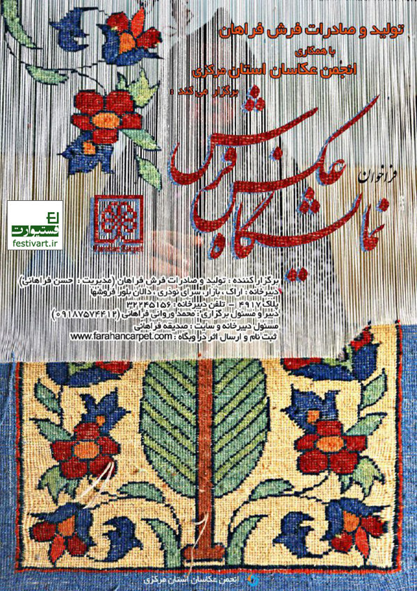 فراخوان عکس|نمایشگاه ملی عکس فرش