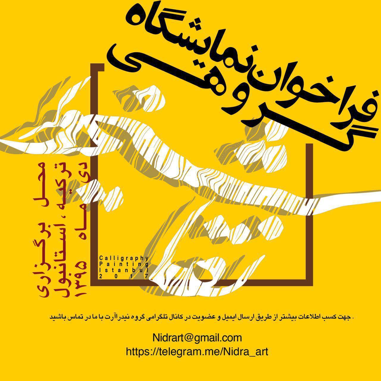 فراخوان نقاشیخط |نمایشگاه در استانبول
