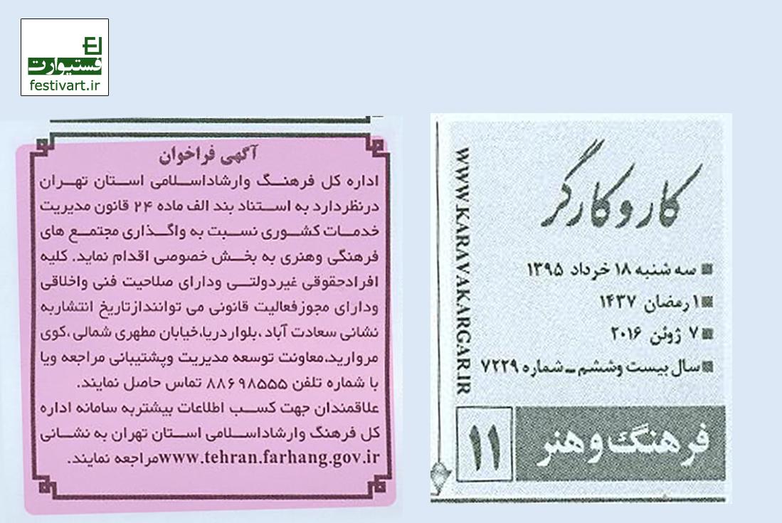 فراخوان واگذاری امور و فضاهای فرهنگی هنری استان تهران