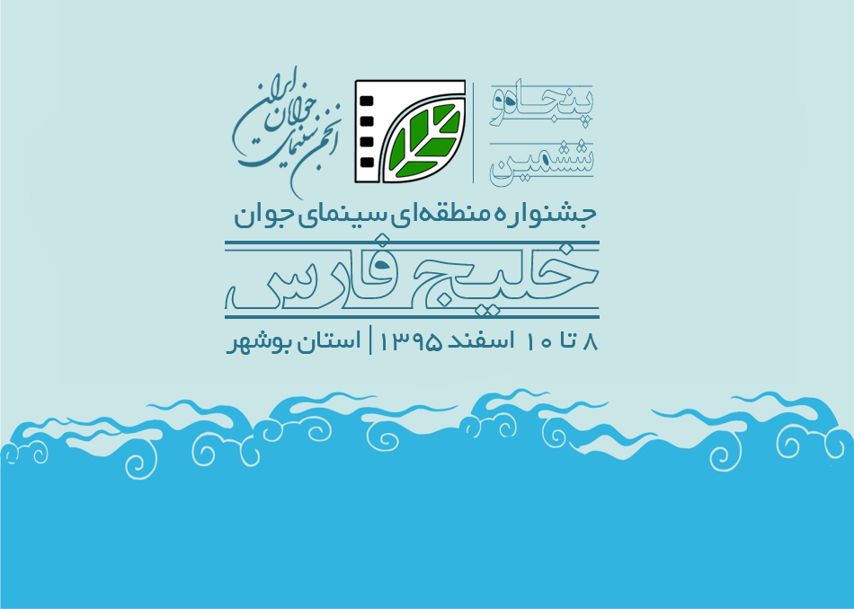 فراخوان فیلم و عکس|پنجاه و ششمین جشنواره منطقهای سینمای جوان