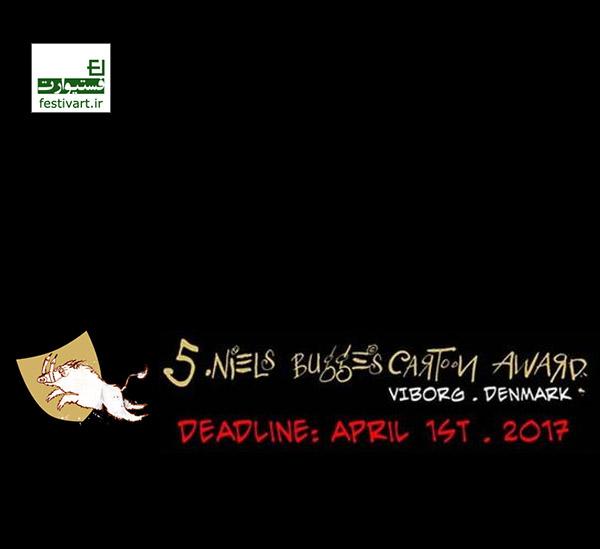 فراخوان کارتون| پنجمین جشنواره بینالمللی کارتون دانمارک