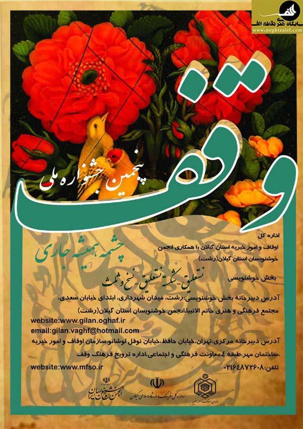 فراخوان خوشنویسی|پنجمین جشنواره خوشنویسی وقف چشمه همیشه جاری