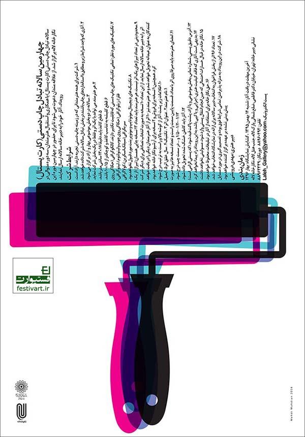 فراخوان چاپ دستی|چهارمین سالانه تبادل چاپ دستی/کارت پستال گالری لاله
