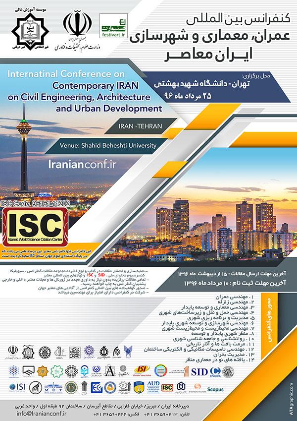 فراخوان کنفرانس بین المللی عمران، معماری و شهرسازی ایران معاصر