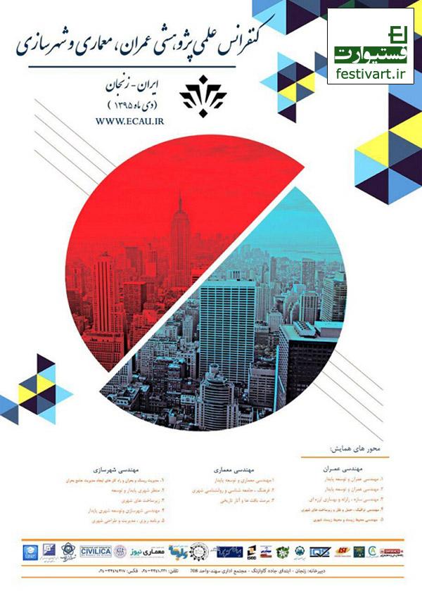 کنفرانس علمی پژوهشی عمران، معماری و شهرسازی