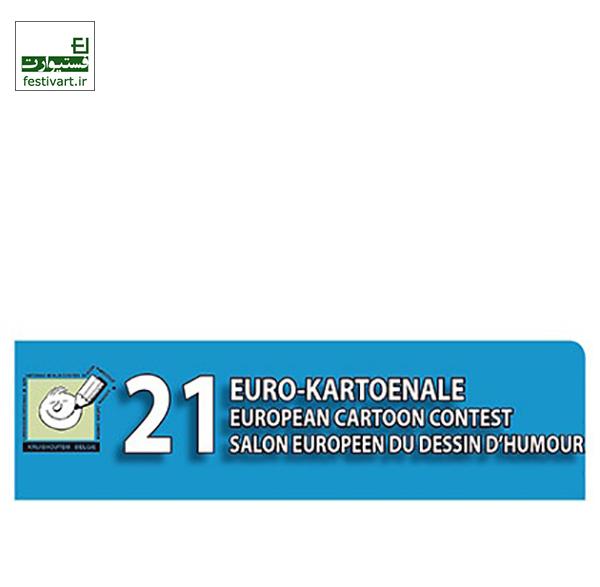 فراخوان کارتون| ۲۱مین مسابقه بین المللی یورو کارتوناله ی بلژیک