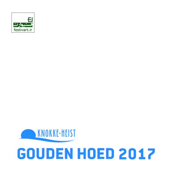 فراخوان کارتون| ۵۶مین مسابقه بین المللی کارتون کلاه طلایی Knokke-Heist