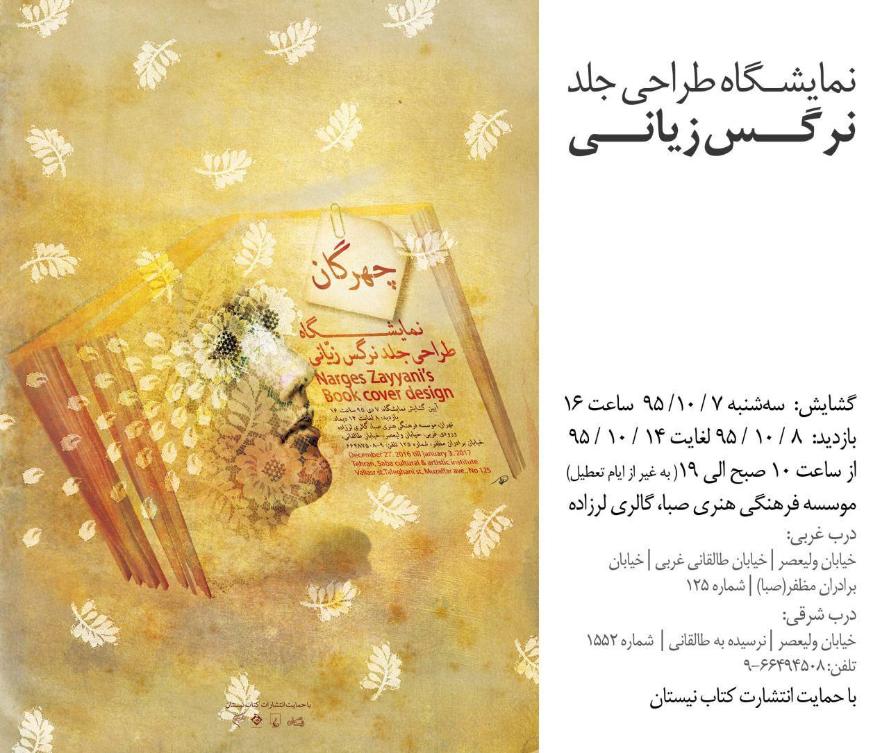 نمایشگاه طراحی جلد «نرگس زیانی»