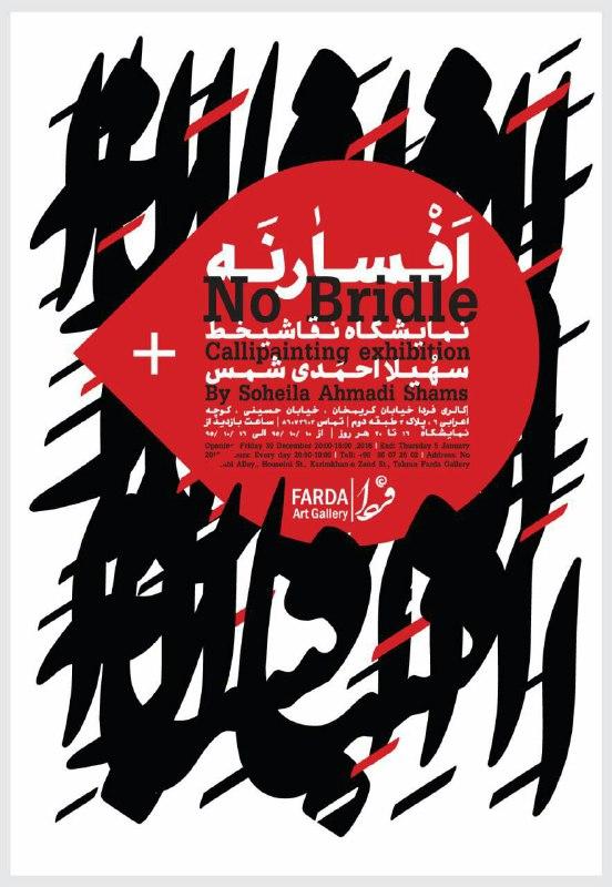 نمایشگاه نقاشیخط سهیلا احمدی
