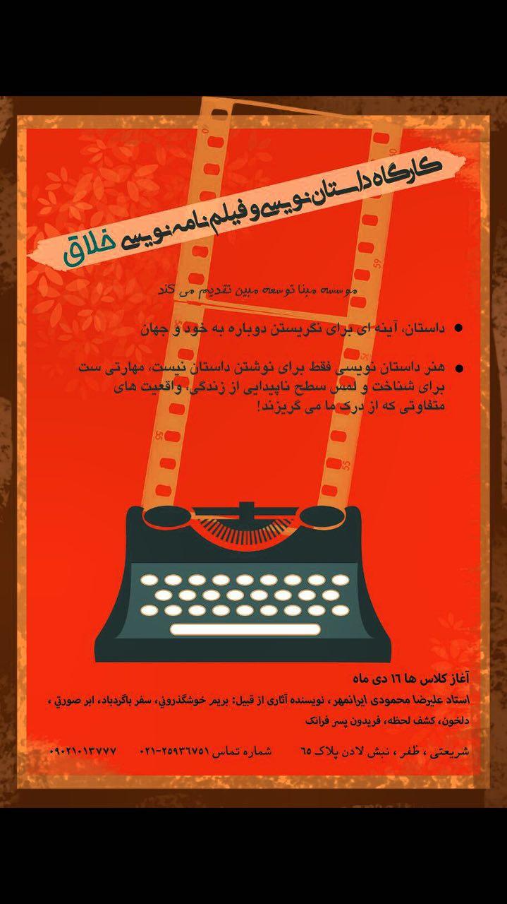 کارگاه داستان نویسی و فیلم نامه نویسی خلاق