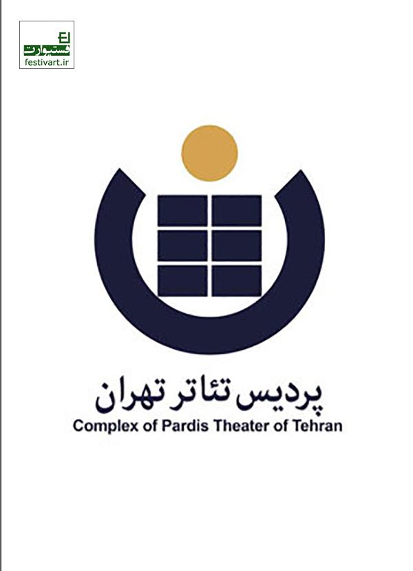 فراخوان نمایش بازنشر دعوت پردیس تئاتر تهران برای اجراهای عمومی سال ۱۳۹۶
