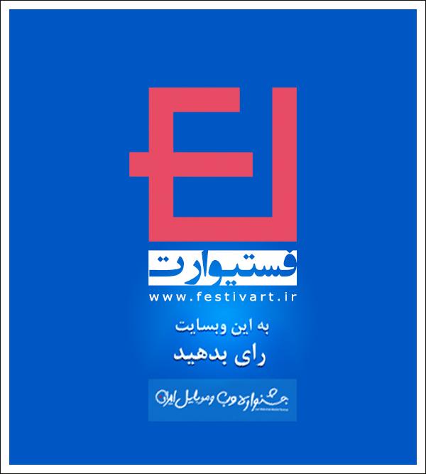 فراخوان رای دادن به فستیوارت در جشنواره وب ایران