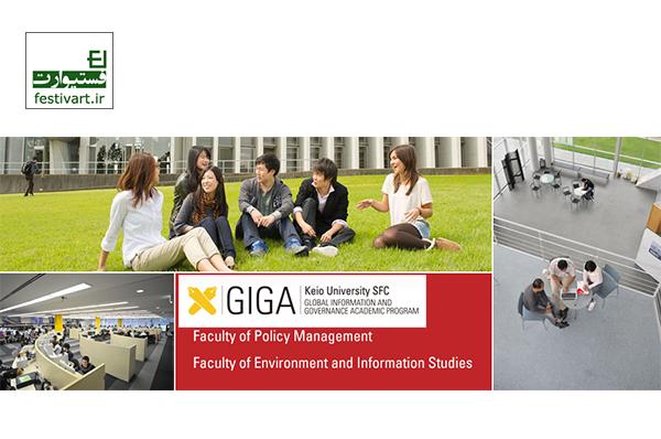 بورسیه تحصیلی|کارشناسی هنر دانشگاه GIGA ژاپن