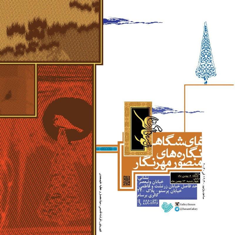 افتتاحیه نمایشگاه نگاره های دکتر منصور مهرنگار