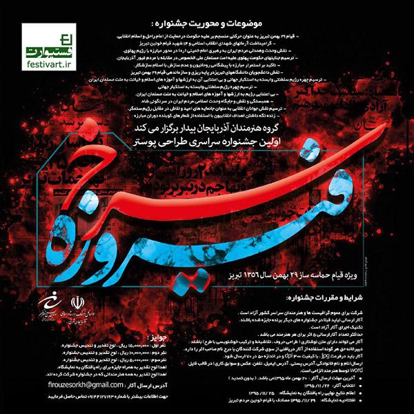 فراخوان پوستر|اولین جشنواره سراسری طراحی پوستر فیروزه سرخ