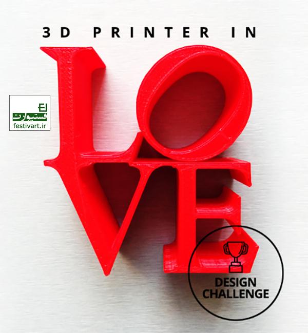 فراخوان اولین دوره چالش طراحی محصول برای پرینت سه بعدی «ولنتاین»