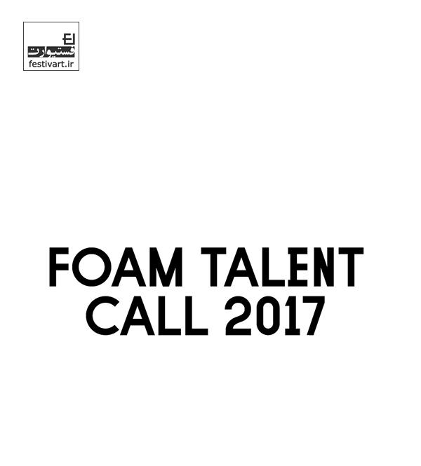 فراخوان بین المللی استعداد های عکاسی نشریه Foam