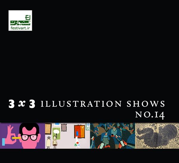 فراخوان بین المللی تصویرسازی شماره ۱۴ مجله  ۳در۳
