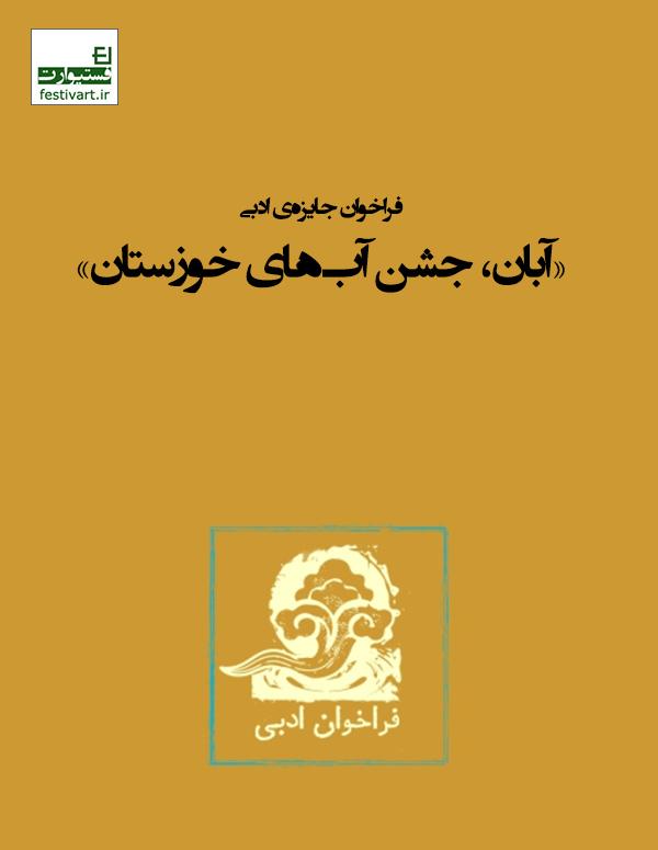 فراخوان جایزهی ادبی «آبان، جشن آبهای خوزستان»