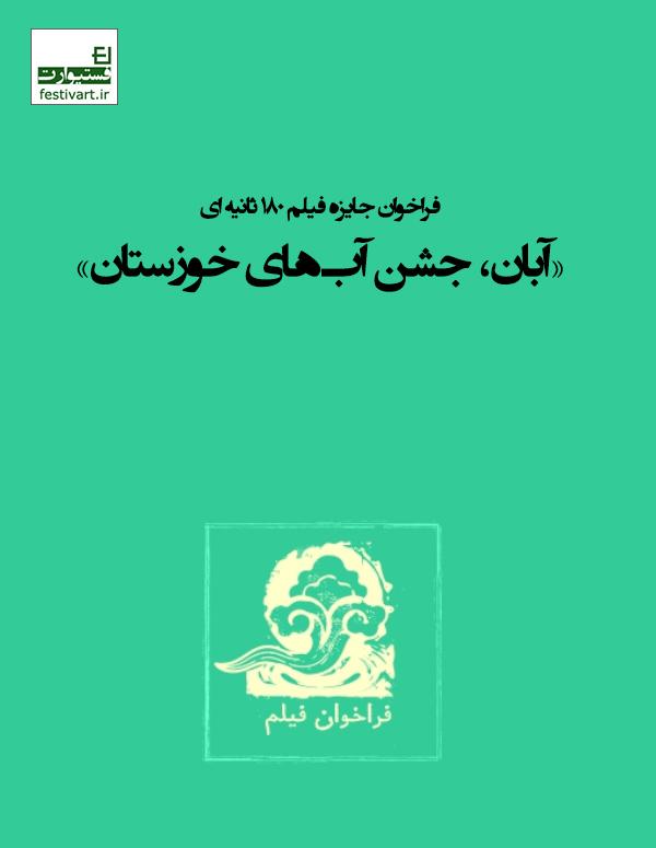فراخوان جایزهی فیلم موبایلی ۱۸۰ ثانیه ای «آبان، جشن آبهای خوزستان»