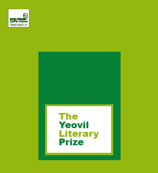 فراخوان ادبی جایزه بین المللی Yeovil سال ۲۰۱۷