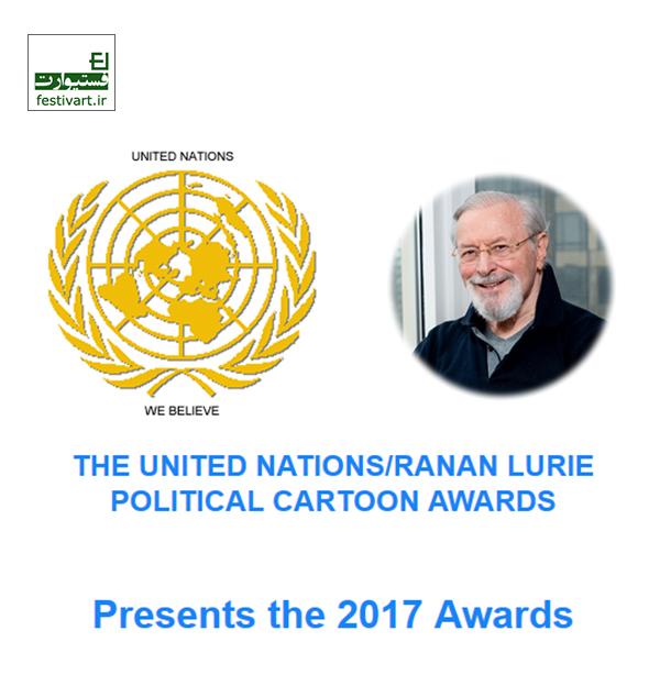 فراخوان جایزه ی کارتون سیاسی سازمان ملل متحد|رانان لوری۲۰۱۷