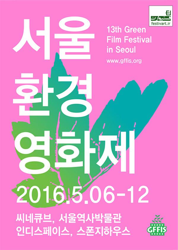 فراخوان فیلم|جشنواره بین المللی فیلم «سبز» سئول